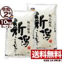 佐渡産コシヒカリ 10kg(5kg×2) 令和2年産 新潟産 米 【送料無料】(北海道、九州、沖縄除く)