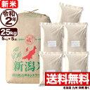 【新米】ミルキークイーン 玄米 令和2年産 新潟産 米 25...