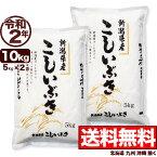 新潟県産 こしいぶき 10kg(5kg×2) 令和2年産 米 【送料無料】(北海道、九州、沖縄除く)