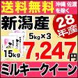 ミルキークイーン 15kg(5kg×3) H28年新潟産 米 【送料無料】(沖縄・佐渡を除く)