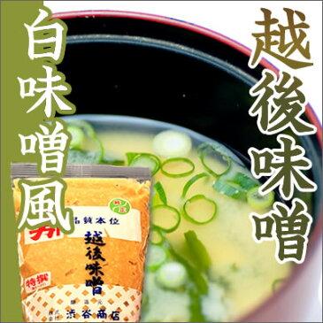 越後味噌 特撰つぶ (白味噌風)1Kg 渋谷商店の渋谷味噌(渋谷みそ) 産地直送