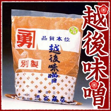 越後味噌 別製つぶ (赤味噌) 渋谷商店の渋谷味噌(渋谷みそ) 1Kg 産地直送