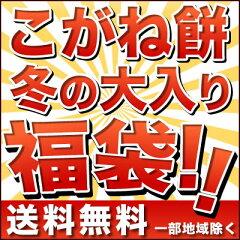 お餅の福袋 2016年 新潟産こがね餅 冬の大入りお餅福袋 角餅 丸餅 鍋用餅 きなこ あんこ…