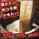 【丸餅】新潟産こがねもち 330g(10枚入) シングルパック【送料別】【こがねもち米100%使用】 3