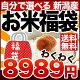 新潟産 米福袋 選べる バイキング福袋対象【GW特別企画】 8種類の中から4点【送料無料(…