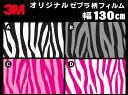 オリジナル/3M/NEWゼブラ柄/ラップフィルム/ラッピングフィル...