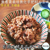 長岡式酵素玄ごはんパックスーパーフード無農薬無肥料栽培の玄米長岡式7パック玄米ご飯お取り寄せ