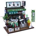 ビリードールハウスキット8664懐かしの市場キットお茶屋【お取り寄せ商品】【ドールハウス、手作りキット、ジオラマ】