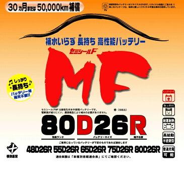 ブロードnew MF 80D26R セミシールドMFバッテリー 国産車用【メーカー直送】【BROAD・セミシールド・補水不要】