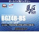ブロードBGZ4B−BS バイクバッテリー(ゲル型)駆 12V【メーカー直送】【BROAD・二輪バッテリー・二輪車】