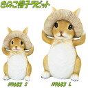 エイチツーオー H9682 きのこ帽子ラビットS H-968...
