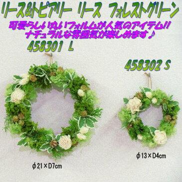 花なもの 458301 プリザーブド リース フォレストグリーンL【お取寄せ品】【プリザーブド,母の日ギフト,花,フラワー】