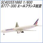 国際貿易 SC403551660 B777-300 エールフランス航空 1/600スケール【お取り寄せ商品】【航空機、エアプレーン、模型】