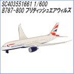 国際貿易 SC403551661 B787-800 ブリティッシュエアウェイズ 1/600スケール【お取り寄せ商品】【航空機、エアプレーン、模型】