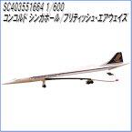 国際貿易 SC403551664 コンコルドシンガポール/ブリティッシュ・エアウェイズ 1/600スケール【お取り寄せ商品】【航空機、エアプレーン、模型】