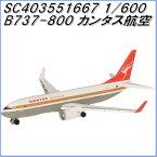 国際貿易 SC403551667 B737-800 カンタス航空 1/600スケール【お取り寄せ商品】【航空機、エアプレーン、模型】