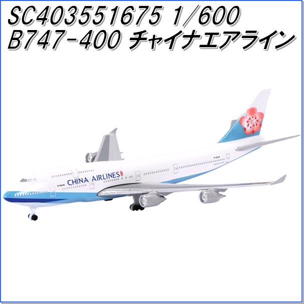国際貿易 SC403551675 B747-400 チャイナエアライン 1/600スケール【お取り寄せ商品】【航空機、エアプレーン、模型】