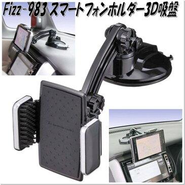 ナポレックス Fizz-983  スマートフォンホルダー3D吸盤L Fizz983【お取り寄せ商品】【カー用品、携帯電話ホルダー、スマホホルダー、iPhoneホルダー】