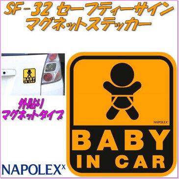 【ネコポス対応品】ナポレックス SF-32 セーフティーサイン マグネットステッカー BABY IN CAR 外貼りマグネットタイプ【お取り寄せ商品】【安全ドライブマーク】
