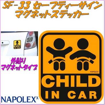 【ネコポス対応品】ナポレックス SF-33 セーフティーサイン マグネットステッカー CHILD IN CAR 外貼りマグネットタイプ【お取り寄せ商品】【安全ドライブマーク】