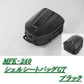 タナックス MFK-240 シェルシートバッグGT ブラック MFK240【お取り寄せ商品】【TANAX/MOTO FIZZ/モトフィズ】