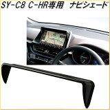 槌屋ヤック YAC SY-C8 トヨタ C-HR専用 ナビシェード【ナビゲーションカバー、ドレスアップ用品】