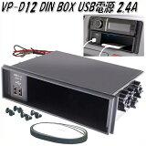 槌屋ヤック YAC VP-D12 DIN BOX USB電源 2.4A VPD12【お取り寄せ商品】【1DIN BOX、1DINボックス、オーディオボックス、USBポート】