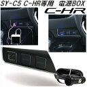 槌屋ヤック YAC SY-C5 トヨタ C-HR専用 電源BOX【カー電...