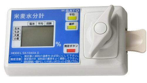 佐藤計量器 米麦水分計 SK-1040A2 高精度と優れた操作性! もみすり器付 米麦水分測定器[送料無料]...