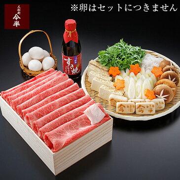 【人形町 今半】黒毛和牛すき焼きセットB(約5人前)【牛肉】【冷蔵便】