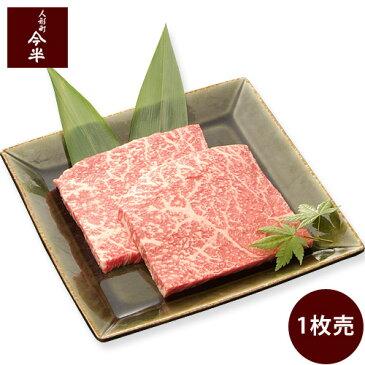 【人形町 今半】【上撰】黒毛和牛ももステーキ もも [150g×1枚]【牛肉】【冷蔵便】