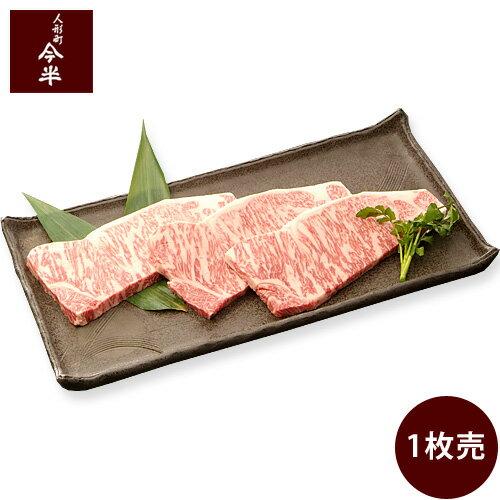 【人形町 今半】【上撰】黒毛和牛サーロインステーキ サーロイン [1枚 200g]【牛肉】【冷蔵便】