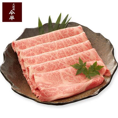 【人形町 今半】【上撰】黒毛和牛すき焼き用 肩・肩ロース [100g]【牛肉】