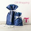 【ギフトラッピング】 大切な人への贈り物の際に プレゼント