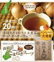 【送料無料】#淡路島たまねぎスープ300g#【50食分】たまねぎスープ たまねぎスープ タマネギス−プ たまねぎスープ   オニオンス−プ 3
