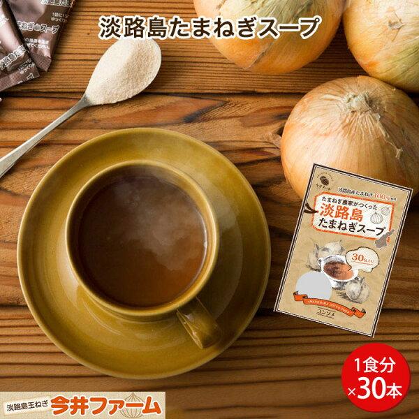 #淡路島たまねぎスープ30本入り# 30食分 淡路島たまねぎ生産農家が作った淡路島たまねぎスープ。個包装30食入りです。お買
