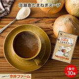 【送料無料】#淡路島たまねぎスープ30本入り#【30食分】淡路島たまねぎ生産農家が作った淡路島たまねぎスープ。個包装30食入りです。