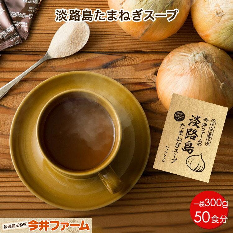 【送料無料】#淡路島たまねぎス−プ300g#【50食分】たまねぎスープ たまねぎスープ タマネギス−プ たまねぎスープ   オニオンス−プ