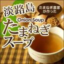【送料無料】#淡路島たまねぎス−プ300g#【50食分】たまねぎスープ たまねぎスープ タマネ…