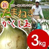 【送料無料】淡路島新玉ねぎ#かくし玉3K#