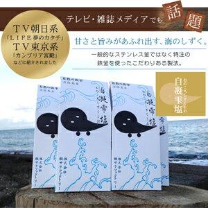 淡路島自然塩【自凝雫塩(おのころしずくしお)150g】