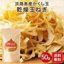 淡路島乾燥玉ねぎ50g (かくし玉使用 )#乾燥玉ねぎ#