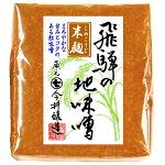 飛騨の地味噌米麹