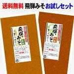 【送料無料】天然醸造【飛騨みそ】麦みそ、米みそお試し食べ比べ!価格1000円(税込み)