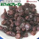 植物油オイル不使用ノンオイル無添加砂糖不使用・カリフォルニアレーズン1kg(500g×2)