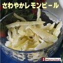 さわやかレモンピール大袋100g  【国内加工】【メール便対応】
