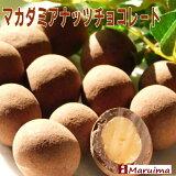マカダミアナッツチョコレート