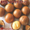 【新物入荷】極限まで深煎りで甘さ最高! 殻付きマカダミアナッツ 1kg(250g×4袋) 風味が...