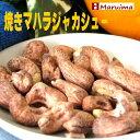 【期間限定15%OFF】焼きマハラジャカシュー 200g (カシューナッツ)