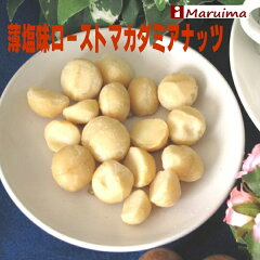 おつまみに最高! 薄塩味マカダミアナッツ 150g 【メール便対応】(マカデミアナッツ)